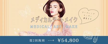 アートメイク 大阪 安い